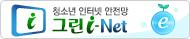 그린i -net