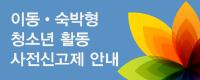 이동.숙박형 청소년 활동 사전신고제